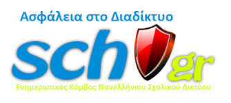 Αποτέλεσμα εικόνας για Ασφάλεια στο Διαδίκτυο