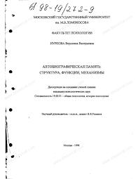 Диссертация на тему Автобиографическая память Структура функции  Диссертация и автореферат на тему Автобиографическая память Структура функции механизмы
