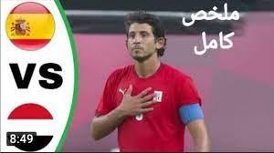 ملخص كامل مباراه اسبانيا ومصر اليوم في أولمبياد طوكيو - YouTube