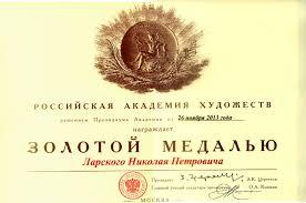 Успех художника с сайта ru Форум художников Форум сайта  Диплом о награждении Николая Ларского Золотой медалью Российской Академии художеств
