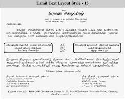 muslim marriage invitation wordings in tamil age one letter