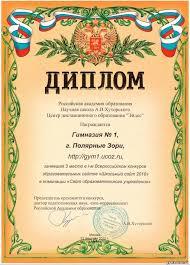 Савченко Е М Сведения о Благодарственных письмах грамотах Диплом и Свидетельство локального