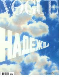 Купить <b>журналы</b>: <b>VOGUE РОССИЯ 9</b> / 2020 | OKi.by