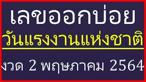 เลขออกบ่อย วันแรงงานแห่งชาติ ย้อนหลัง 19 ปี ตั้งแต่ปี พ.ศ.2544-2562 งวด 2  พฤษภาคม 2564 - YouTube