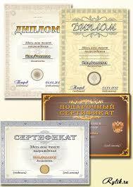 Дипломы и сертификаты векторный клипарт скачать бесплатно