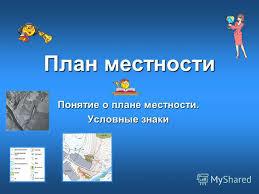 Презентация на тему План местности Понятие о плане местности  1 План местности Понятие о плане местности Условные знаки