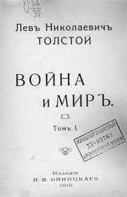 Л Н Толстой Война и миръ или Война и мiръ   1915 Война и мир титульный лист Одесса 1915