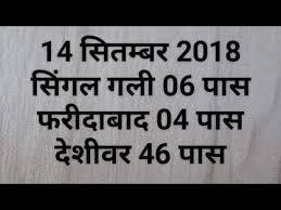 Videos Matching 14 September All Satta Game Chart Trick