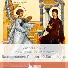 День празднования Благовещения Пресвятой... - Православие в Томске