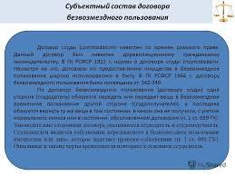 Презентация на тему Дипломная работа Гражданско правовая  3 Субъектный