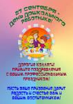Поздравление от профсоюза коллектива с днем дошкольного работника