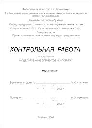 Моделирование элементов и узлов РЭС Программа учебной дисциплины  Моделирование элементов и узлов РЭС Программа учебной дисциплины и методические указания к выполнению контрольной работы страница 19