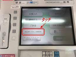ゆうちょ 銀行 暗証 番号 忘れ た
