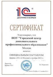 Курсы С Предприятие Практическое обучение в Москве Партнер 1С