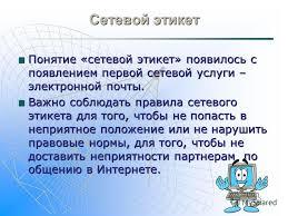 Презентация на тему Правила сетевого этикета Скачать бесплатно  6 Понятие сетевой этикет