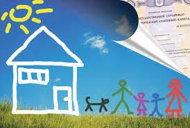 Сколько времени занимает перевод материнского капитала при покупке жилья