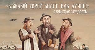 Картинки по запросу евреи фото