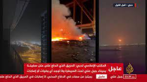 Al Jazeera Channel - قناة الجزيرة - فرق الدفاع المدني تتعامل مع حريق ناجم  عن انفجار حاوية على متن سفينة بميناء جبل علي