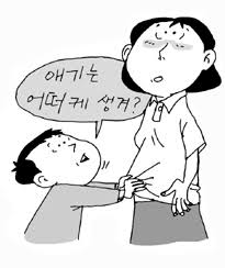 Image result for 아기는 어떻게 생겨