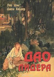 <b>Дао лидера</b>. <b>Лао Цзы</b>, Джон Хейдер. ISBN: 978-5-902582-58-8