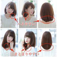 スタイリングが難しい髪型と簡単な髪型の違いブログid6428