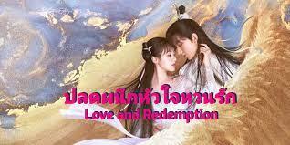 รีวิว Love and Redemption – ปลดผนึกหัวใจหวนรัก
