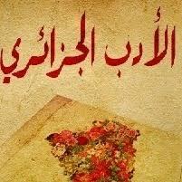 وقفة مع الأدب الجزائري  باللغة الفرنسية  Images?q=tbn:ANd9GcTXVuiDY6kupuTQCJrowReYY-PM8m7MqtBgfBi4W8sgjWhxVDQV