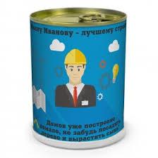 растение в банке лучшему строителю | novaya-rossia-konkurs.ru