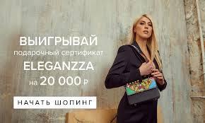 <b>Eleganzza</b>