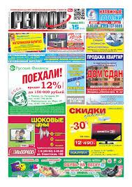 Регион от 11 апреля 2013 г. by region press - issuu