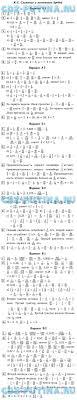 ГДЗ решебник по математике класс Ершова Голобородько К 2 Сложение и вычитание дробей