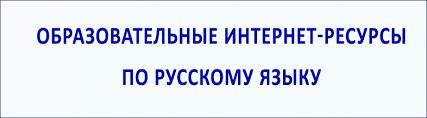 Отделение профессиональной переподготовки  Образовательные интернет ресурсы