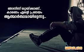 Lost Love Quotes Sad Malayalam Images Viraham Gorgeous I Quit From Love Quotes In Malayalam