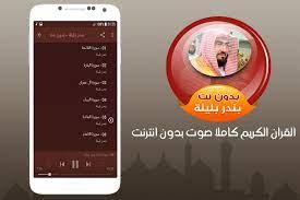 بندر بليلة القران الكريم كاملا pour Android - Téléchargez l'APK
