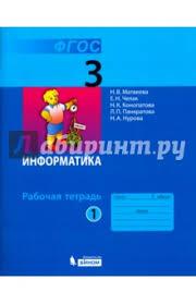 Книга Информатика класс Рабочая тетрадь В х частях ФГОС  Информатика 3 класс Рабочая тетрадь В 2 х частях