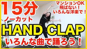 ハンド クラップ ダンス youtube