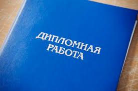 Написание и защита дипломной работы по бухучету vmesto Дипломная работа