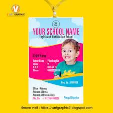 School Id Template Best School Id Card Your School Freelance Graphic Design Online