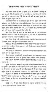 hindi essay book essay on my favourite book in hindi for class my favorite lbartman com math worksheet service for you essay on my favourite book in hindi language essay