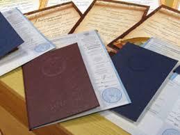 Купить диплом года нового образца ry diplomer com купить диплом нового образца в Москве