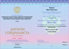 Дипломы ВПО Федеральные государственные образовательные  Дипломы ВПО