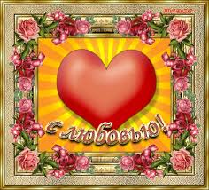 Картинки по запросу сердце из цветов