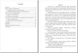 Курсовая работа Договор дарения ru Курсовая работа договор дарение