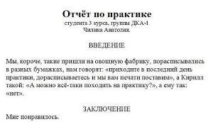 Отчёт по практике Страна анекдотов Отчёт по практике студента 3 курса группы ДКА 1 Чилика Анатолия