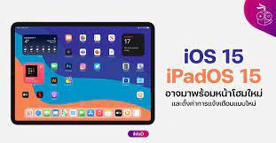 รายงานเผย iOS 15 และ iPadOS 15 มาพร้อมหน้าโฮม iPad  และตัวเลือกการแจ้งเตือนแบบใหม่ - iMoD
