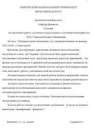 Отчет по учебной практике информатика и вычислительная техника Отчет о производственной преддипломной практике