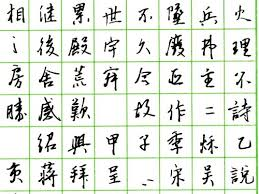 How To Write Chinese Chinese Calligraphy Art Of Writing Cits