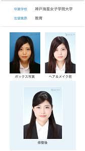 就活証明写真体験レポート就職活動転職の証明写真大阪梅田京都