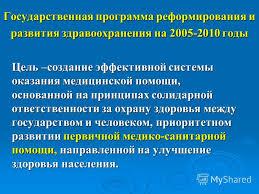 Презентация на тему Состояние и перспективы подготовки и  2 Государственная программа реформирования