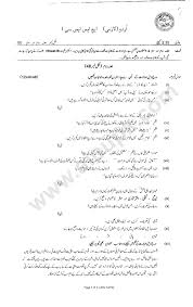 urdu compulsory past papers for first year federal board  urdu compulsory model guess papers pattern paper federal board hssc i 2014